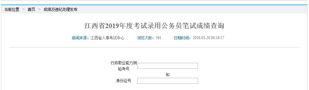 就可以登入   江西省2019年度考试录用公务员笔试成绩查询